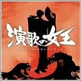 演歌の女王 オリジナル・サウンドトラック