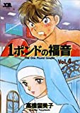 1ポンドの福音 Vol.4 (4) (ヤングサンデーコミックス)