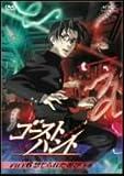 ゴーストハント FILE6「禁じられた遊び」下巻 [DVD]