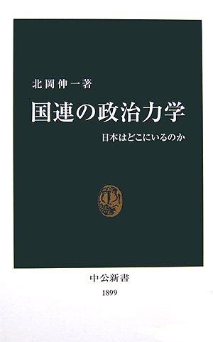 国連の政治力学―日本はどこにいるのか
