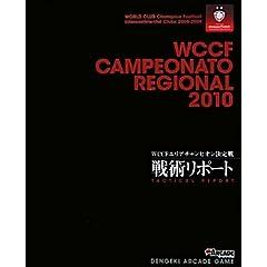 WCCF CAMPEONATO REGIONAL 2010 ��p���|�[�g