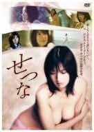 せつな ヘア無修正 [DVD]