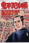 コミック 鬼平犯科帳 第74巻 2008-05発売
