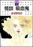 怪談吸血鬼 (レディース・コミックス)