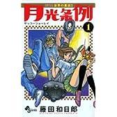 月光条例 1 (少年サンデーコミックス)