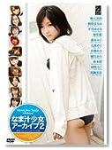 なま汁少女アーカイブ 2 [DVD]