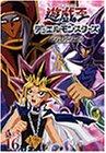 遊戯王 デュエルモンスターズ Vol.16