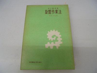 よくわかる旋盤作業法 (1961年) (実用機械工学文庫〈第8〉)