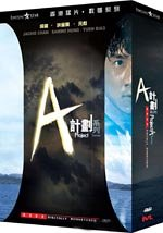 PROJECT A (Digitally Remastered) series 1 & 2 - HK Action movie DVD Boxset (Jackie Chan) (English subtitled) (Jackie Chan Adventures Season 1 compare prices)