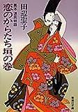 恋のからたち垣の巻—異本源氏物語 (集英社文庫)