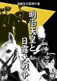 明治天皇と日露大戦争 [DVD]