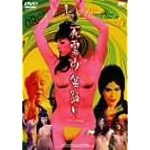 死霊の盆踊り デラックス版 [DVD]
