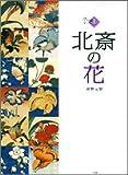 浮世絵ギャラリー〈1〉北斎の花 (浮世絵ギャラリー (1))