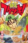 麺王フタツキ! 1 (少年マガジンコミックス)