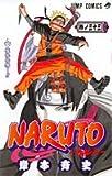 NARUTO―ナルト― 33 (ジャンプ・コミックス)