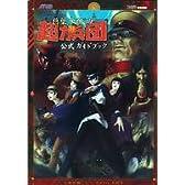デビルサマナー 葛葉ライドウ対超力兵団 公式ガイドブック (アトラスファミ通)