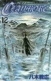 CLAYMORE 12 (ジャンプコミックス)