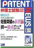 パテントニュース―弁理士試験合格情報誌 (Vol.39(2006年6月号))