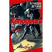 ゼノギアス 神屠る物語・序章 (JUMP j BOOKS)