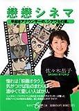 恋恋シネマ—早起きアナウンサーの、シアワセの素。 (集英社be文庫)