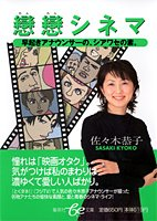 renren-cinema-of-up-early-announcer-source-of-happiness-shueisha-be-bunko-2004-isbn-4086500841-japan