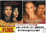 ブレイブハート/アンナと王様〈特別編〉 [DVD]