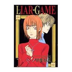 LIAR GAME 1 (ヤングジャンプ・コミックス)