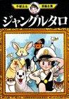 ジャングルタロ / 手塚 治虫 のシリーズ情報を見る
