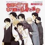 Chara CD Collection 竜頭町三丁目 帯刀家の迷惑な日常 毎日晴天!5