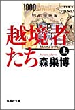 越境者たち (上) (集英社文庫)