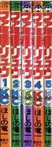 ファミ拳リュウ 1~最新巻(コミックボンボン) [マーケットプレイス コミックセット]