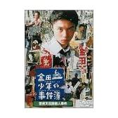 金田一少年の事件簿 雪夜叉伝説殺人事件 [DVD]