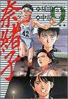 奈緒子 (9) (Big spirits comics)