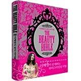 イ・へヨンのビューティーバイブル「The Beauty Bible」
