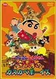 映画 クレヨンしんちゃん 嵐を呼ぶ! 夕陽のカスカベボーイズ 動画〜2004