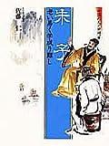 中国の人と思想 (8) 朱子 老い易く学成り難し