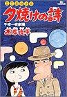 夕焼けの詩―三丁目の夕日 (7) (ビッグコミックス)
