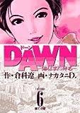 Dawn 6 (ビッグコミックス)