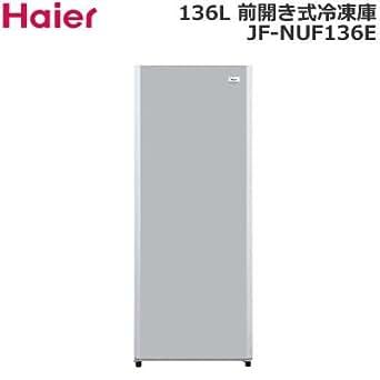 ハイアール 136L 冷凍庫(フリーザー) シルバーHaier JF-NUF136E-S