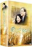 愛しているなら DVD-BOX I