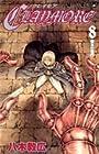 CLAYMORE 第8巻 2005年04月28日発売