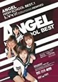 ANGEL HIGH SCHOOL BEST.1 [DVD]