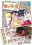 キッシーズ 3 (集英社文庫―コミック版 (や36-3))