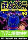鉄人28号 皇帝の紋章 2 (マガジンZコミックス)