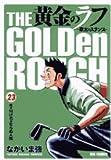 黄金のラフ 23―草太のスタンス (ビッグコミックス)