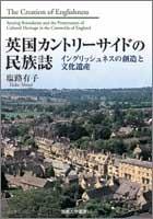 英国カントリーサイドの民族誌 (阪南大学叢書)