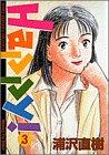 Happy! (3) (ビッグコミックス)