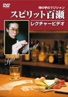 スピリット百瀬神の手のマジシャン・レクチャービデオ [DVD]