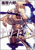 ナツノクモ 4 (IKKI COMICS)