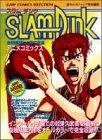 SLAM DUNK―全国制覇だ!桜木花道 アニメコミックス (ジャンプコミックスセレクション)